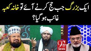 1 Bazurg jb Hajj karne Gaye to Khana Kaba Ghaib ho gaya? Kokab Norani, Nazeer Ghazi, Engineer Mirza