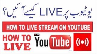 How To Live Stream on YouTube (Hindi/Urdu)