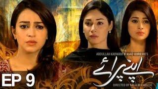 Apnay Paraye - Episode 9   Express Entertainment