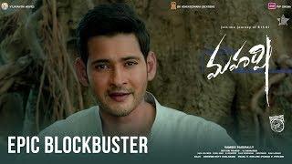 Maharshi Epic Blockbuster Promo 7 -  Mahesh Babu, Pooja Hegde | Vamshi Paidipally