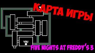 НОВАЯ КАРТА FNAF 3! - Секреты Five Nights at Freddys #10