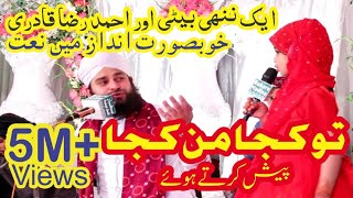 Awesome Tu Kuja Mann Kuja (with Little Girl) By Ahmed Raza Qadri 2018