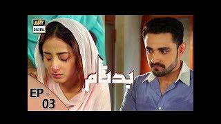 Badnaam Episode 03 - 22nd August 2017 - ARY Digital Drama