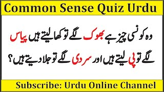 Common Sense Questions to ask someone | General Knowledge Quiz | Hindi Paheliyan | Free IQ test