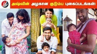 அஸ்வின் அழகான குடும்ப புகைப்படங்கள்! | Photo Gallery | Latest News | Tamil Seithigal
