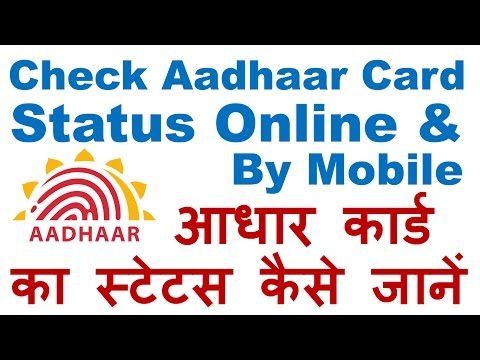How to Check Aadhar Card Status Online and By Mobile Easily | Aadhar Card Status