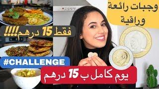 تحدي يوم كامل من الأكل ب 15 درهم فقط 😱😱 وجبات جد مختلفة 😋😋 توفير المصروف/ 15DH CHALLENGE