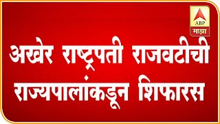 Mumbai | To Impose President Rule Report To Prersident |LIVE 3PM | ABP Majha