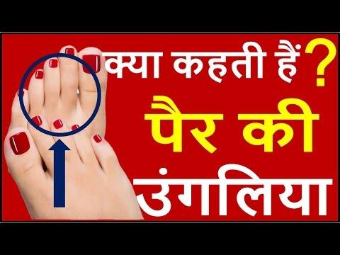 जाने पैरो की उंगलियो की लम्बाई से व्यक्ति का नेचर Foot Finger Reading Astrology in Hindi