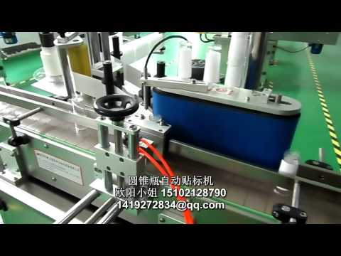 conical flask labeling machine / labeler supplier / factory direct price / china machine