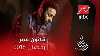 قانون عمر على MBC Masr في رمضان