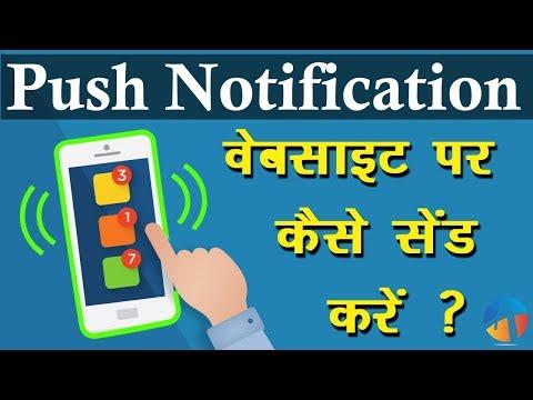 How to send push notification || web push notifications tutorial 2018