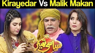 Kirayedar Vs Malik Makan - Syasi Theater - 17 October 2017 - Express News