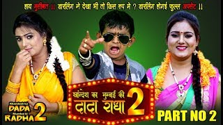Khandesh ka DADA Season 2...Part No 2  खानदेश का दादा सीजन 2 - PART NO 2