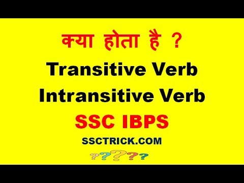 Transitive and Intransitive Verbs In Hindi | How to identify transitive and intransitive verbs