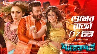 Premer Raja | Shakib Khan | Nusrat Fariya | Rodela Jannat | Imran & Kona | Bengali Movie 2019