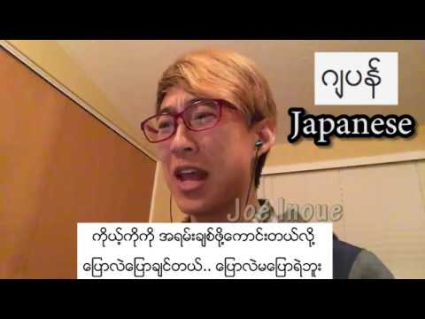 Burmese in Japanese/Korean/Chinese Accents