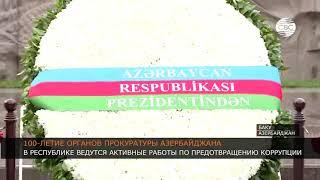 Генпрокуратура Азербайджана активно борется с коррупцией