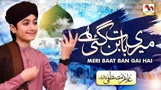 Meri Baat Ban Gayi Hai - Ghulam Mustafa Qadri - New Naat 2021 - M Media Gold