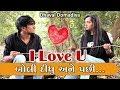 i Love u તો બોલીદીધુ અને પછી.... Dhaval Domadiya.