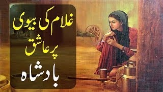 Ghulam ki Biwi aur Badshah | Sabaq Amoz Kahaniyan in Urdu | Stories in urdu - Hindi