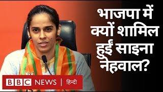 Saina Nehwal ने क्यों चुना BJP का साथ? (BBC Hindi)