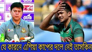 যে কারনে এশিয়া কাপের দলে নেই তাসকিন || Taskin Ahmed || BD Cricket News 2018