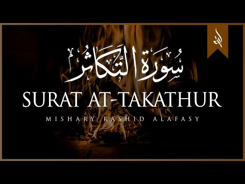 Surat At-Takathur   Mishary Rashid Alafasy   مشاري بن راشد العفاسي   سورة  التكاثر
