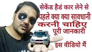 पुरानी कार खरीदने से पहले क्या क्या | सावधानी बरतें आईये जानते हैं [old car Ki jankari]