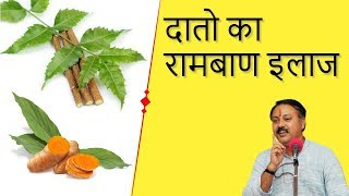 Rajiv Dixit Permanent Cure from Tooth Ache, Teeth Pain