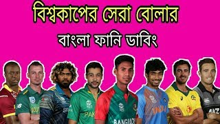 ICC World Cup 2019 | All Team Most Dangerous Bowlers | Bangla Funny Dubbing | Duronto squad
