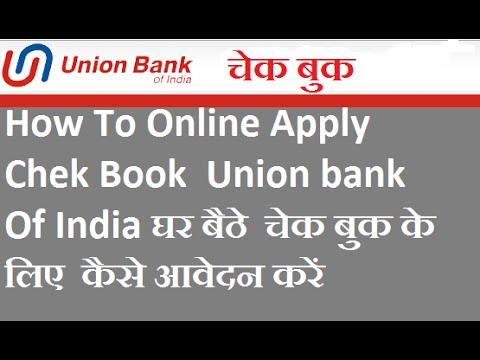 How To Online Apply Chek Book  Union bank Of India घर बैठे  चेक बुक के लिए  कैसे आवेदन करें