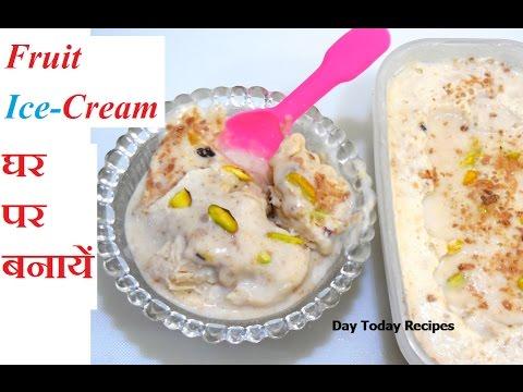 Fruit Ice Cream - Home made ice cream - Banana chocolate ice cream recipe in hindi