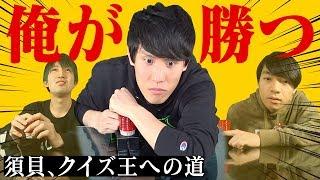 【クイズ王への道】須貝駿貴、ついにクイズ王に!【恐るべしQUIZ GYM】