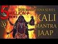 Kali Mantra Jaap 108 Repetitions Dus Mahavidya Series