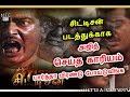 சிட்டிசன் படத்துக்காக அஜித் செய்த காரியம் | Ajith Hardwork For Citizen Movie | Ajith |