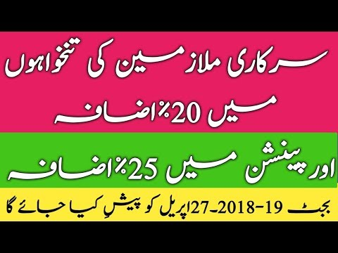 Pay increase 20% Govt servant and pensioner on Budget 2018-19.on jobs alert pk.2018