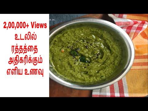 உடலில் ரத்தத்தை அதிகரிக்கும் எளிய உணவு | Blood Hemoglobin Increasing foods in Tamil