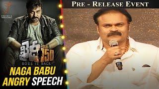 Naga Babu Angry Speech @ Khaidi No 150 Pre Release Event || Megastar Chiranjeevi || Kajal Aggarwal