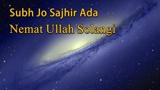 Nemat Ullah Solangi - Subh Jo Sajhir Ada - Sindhi Islamic Videos