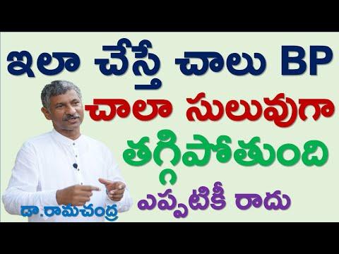 Xxx Mp4 ఇలా చేస్తే BP నార్మల్ లో ఉంటుంది Blood Pressure Control Solutions For High BP Dr Ramachandra Diet 3gp Sex
