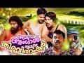 Malayalam Comedy Movie Appuram Bengal Eppuram Thiruvithamkoor Full Movie 2016 Comedy Scenes mp3