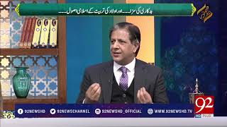 Subh E Noor - 15 January 2018 - 92NewsHDPlus