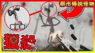 都市傳說的怪物【警笛頭】出現!! 看我還不獵殺牠😂 Kill Siren Head 全字幕