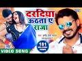 Download दरदिया उठता ए राजा - #Pramod Premi Yadav का NEW सुपरहिट #Video_Song - Dardiya Uthata Ae Raja MP3,3GP,MP4