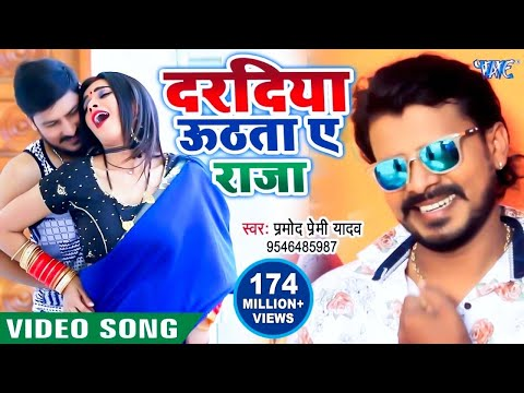 Xxx Mp4 दरदिया उठता ए राजा Pramod Premi Yadav का NEW सुपरहिट Video Song Dardiya Uthata Ae Raja 3gp Sex