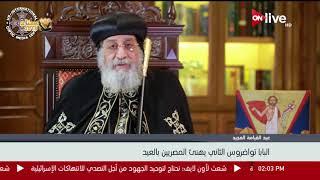 #x202b;البابا تواضروس الثاني يهنئ المصريين بمناسبة عيد القيامة المجيد#x202c;lrm;