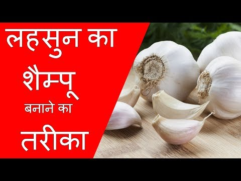 How to make Garlic Shampoo in Hindi