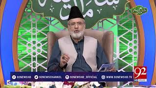 Sham E Madina   Pleasant Fragrance of The Holy Prophet   Nazir Ahmed Ghazi    14 June 2018  