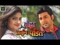 On Location Shoot Bhojpuri Film 'Yodha Arjun Pandit' | Pawan Singh, Neha Shree | Nav Bhojpuri
